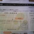102.郵便小為替1,000円分