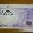 105.ギフト券1,000円分
