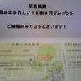 104.郵便小為替5000円分