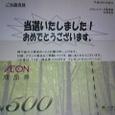 111.イオンギフト1,000円分