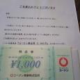 33.商品券2000円分