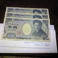 34.現金3000円