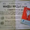 35..オリジナルクラブカード500円分