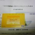 36.図書カード2000円分