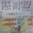 39.鈴鹿サーキットペア入園券