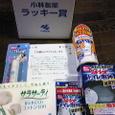 43.小林製薬製品詰め合わせ