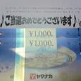 48.ヤマナカUCギフト券2000円分