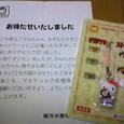49.キティちゃんオリジナルストラップ