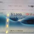 ギフト券1,000円分