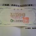 74.スギ薬局商品券500円分