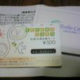73.図書カード500円分