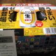 81.ゼロナマ6缶