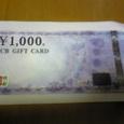 87.JCB1,000円分