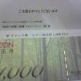 93.イオン商品券1,000円分