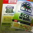 ヤシノミ洗剤エコウォッシュサンプル