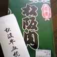 114.松阪牛