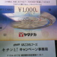 ヤマナカUCギフト券\1000分