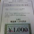 富士薬局商品券1,000円分