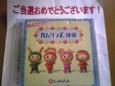 当選品.46 DVD
