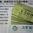 当選品.89 お買い物券3000円分