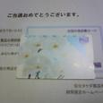 当選品.122 図書カード500円分