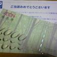 当選品.152 イオン商品券3000円分