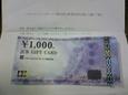 当選品.211 イオンJCBギフトカード1000円分